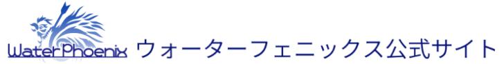 ウォーターフェニックス 公式サイト